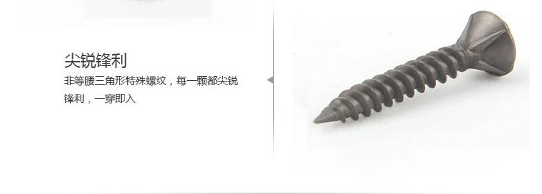 铁灰磷|沉头四槽自攻螺丝钉|木工墙板钉|